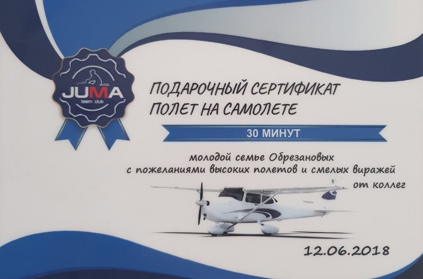 сертификат самолет полет харьков